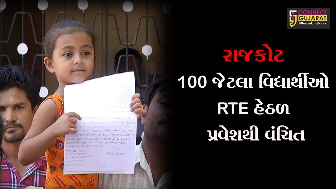 રાજકોટ : RTE હેઠળ નામાંકિત શાળાઓએ વિદ્યાર્થીઓને પ્રવેશ આપવાનો કર્યો ઈન્કાર, વાલીઓએ કરી ડિઈઓને રજુઆત