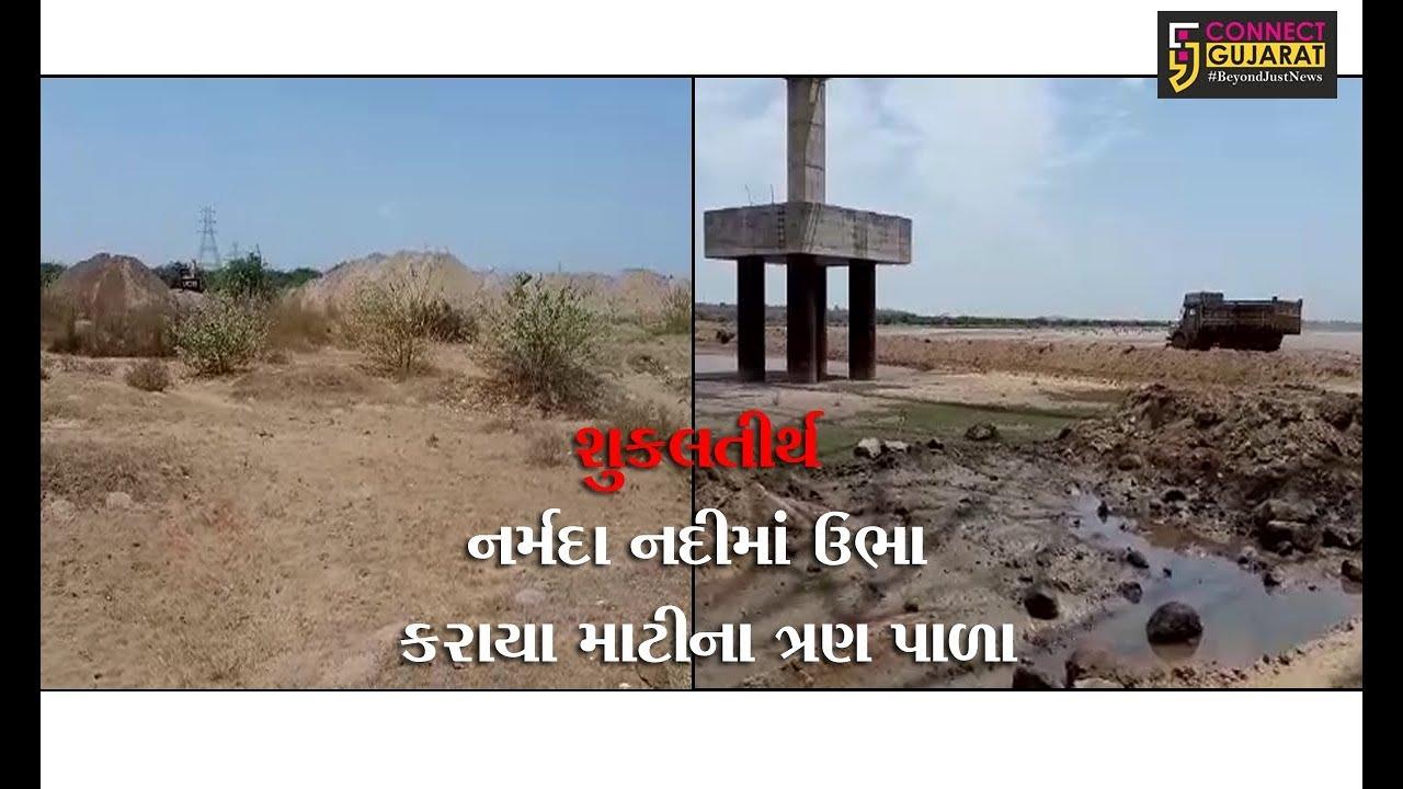 ભરૂચ : શુકલતીર્થ ખાતે નર્મદા નદીમાં ભૂમાફિયા દ્વારા ઉભા કરાયા માટીના ત્રણ પાળા