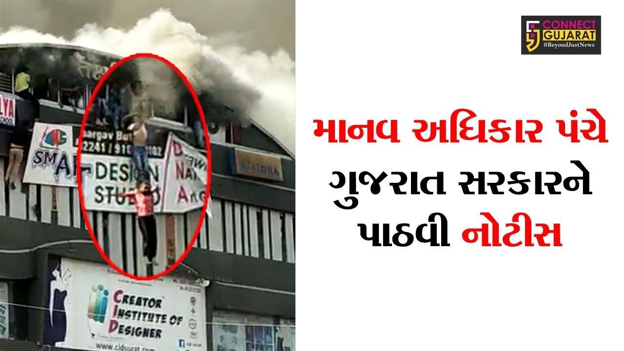 સુરત આગ ઘટના : માનવ અધિકાર પંચે ગુજરાત સરકાર ને પાઠવી નોટિસ