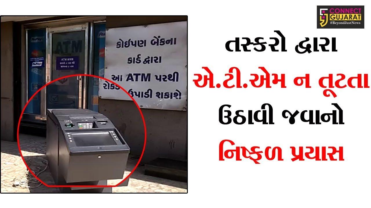 રાજકોટ : અટિકા વિસ્તારમાં ATM તોડવાનો પ્રયાસ નિષ્ફળ