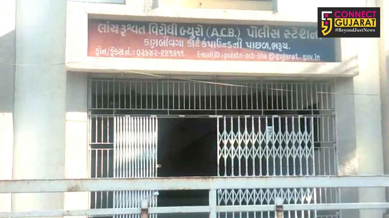 અંકલેશ્વર GIDC ની સ્ક્રેપના વેપારી પાસેથી લાંચ લેવાના કેસના આરોપી દહેજ GST પ્રિવેન્ટિવ ઓફિસરની વડોદરા ACBએ કરી ધડપકડ