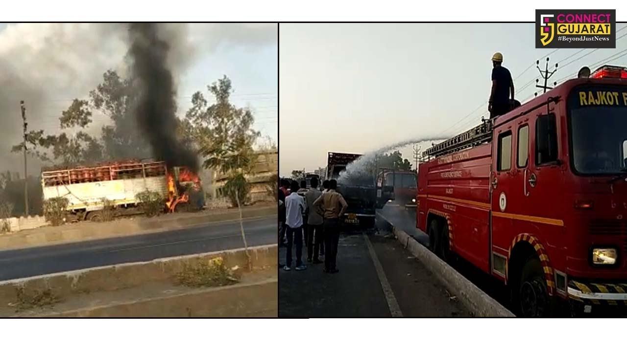 રાજકોટ : ગોંડલ હાઇવે પર ગેસના બાટલા ભરેલ ટ્રકમાં લાગી આગ