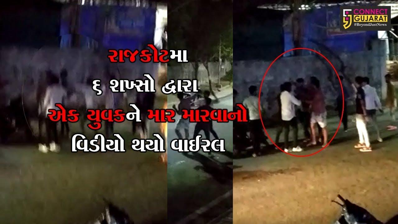 રાજકોટ : શહેરમાં અસામાજિક તત્વોનો આંતક, ૬ શખ્સો દ્વારા યુવકને મરાયો માર