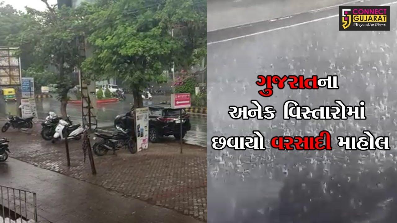ગુજરાતના અનેક વિસ્તારોમાં વરસાદી માહોલ છવાયો