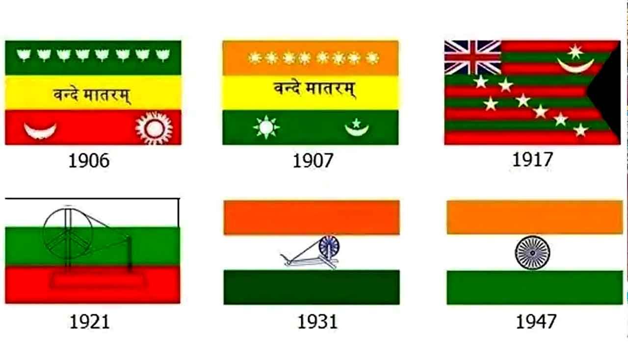 આવો જાણીએ ભારત દેશના અત્યાર સુધીના રાષ્ટ્રધ્વજ વિશે
