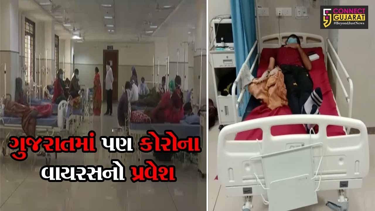 ગુજરાતમાં પણ કોરોના વાયરસનો પ્રવેશ!, ત્રણ શંકાસ્પદ કેસ નોંધાયા