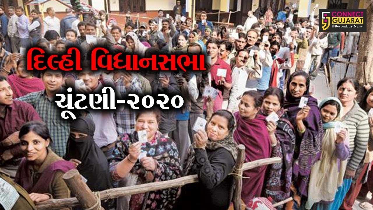 દિલ્હી વિધાનસભા ચૂંટણી-2020નું કડક સુરક્ષા વ્યવસ્થા વચ્ચે મતદાન શરૂ