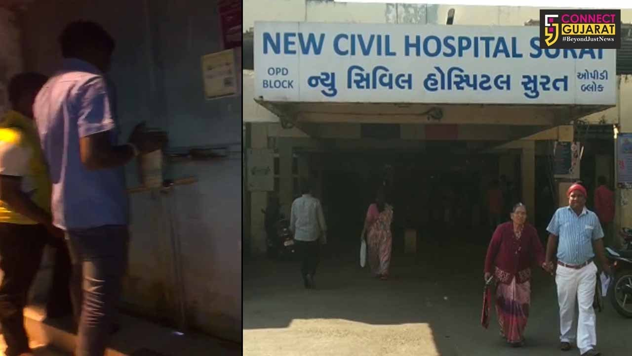 સુરત : સિવિલ હોસ્પિટલના પોસ્ટમોર્ટમ રૂમની ચાવી ગુમ, દોઢ કલાક સુધી મૃતદેહ રઝળ્યો