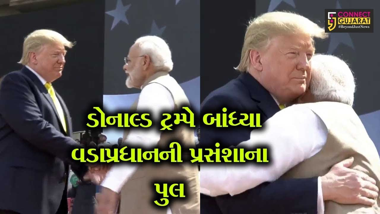 અમદાવાદ : ભારત અમેરિકાનું મિત્ર છે, અમેરિકા ભારતનું સન્માન કરે છે:  ડોનાલ્ડ ટ્રમ્પ