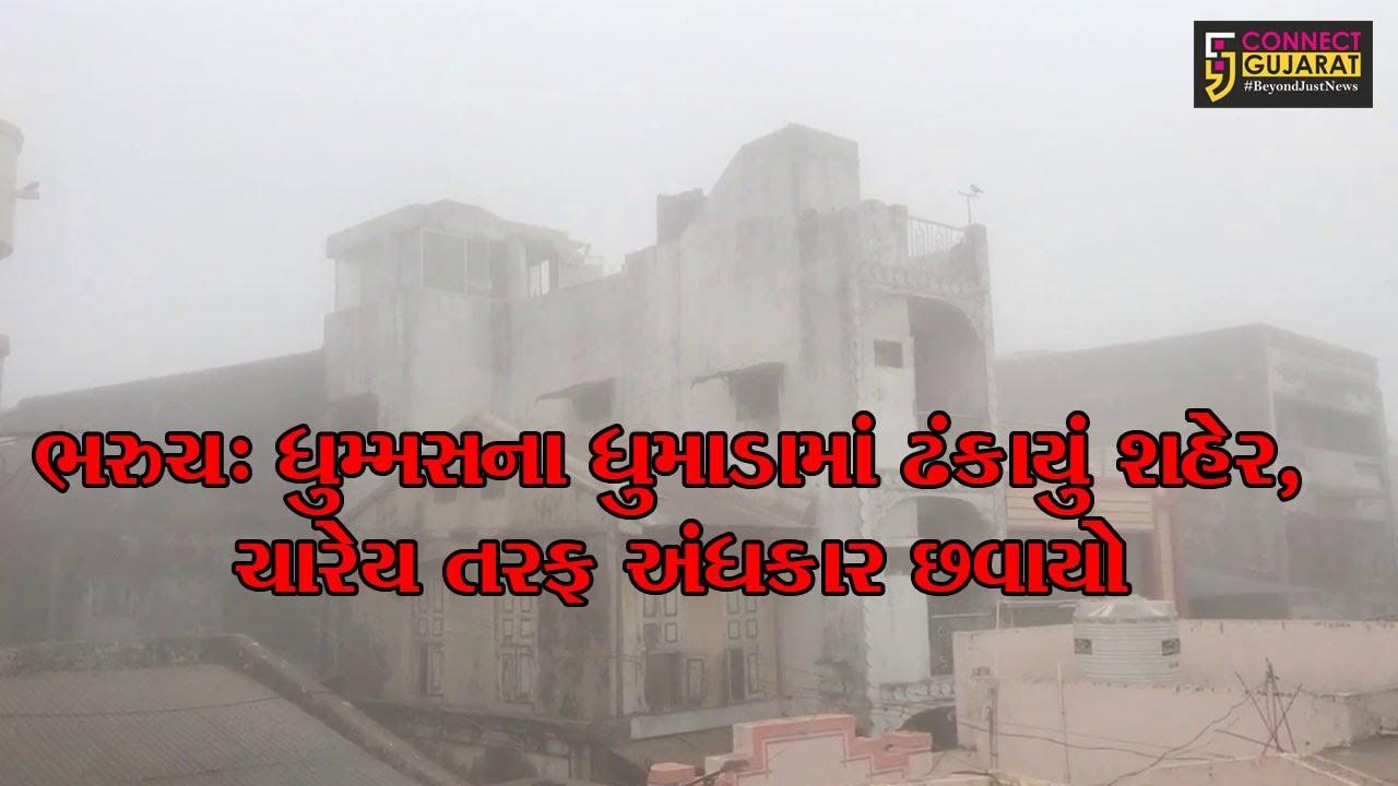 ભરુચ: ધુમ્મસના ધુમાડામાં ઢંકાયું શહેર, ચારેય તરફ અંધકાર છવાયો