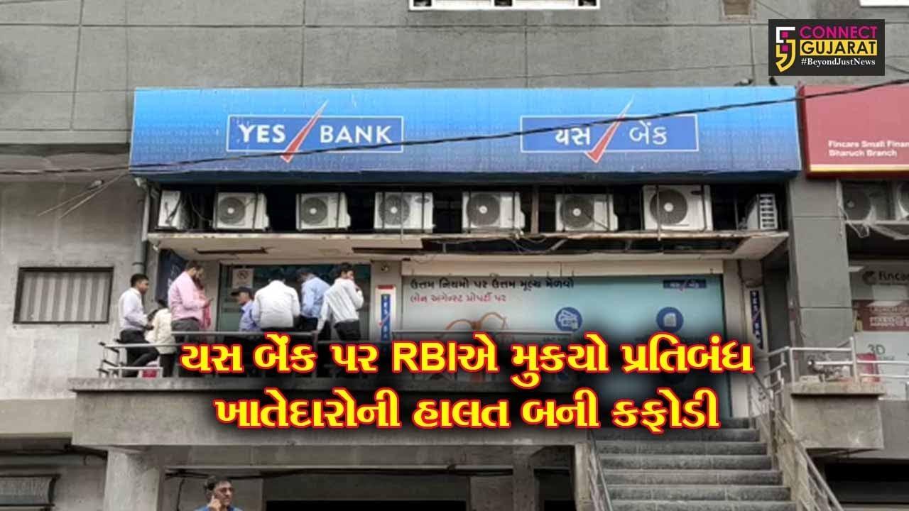 રાજયમાં યસ બેંકના એટીએમ ખાલીખમ, નાણા ઉપાડવા ગ્રાહકોની કતાર, લોકોની મુડી ખતરામાં