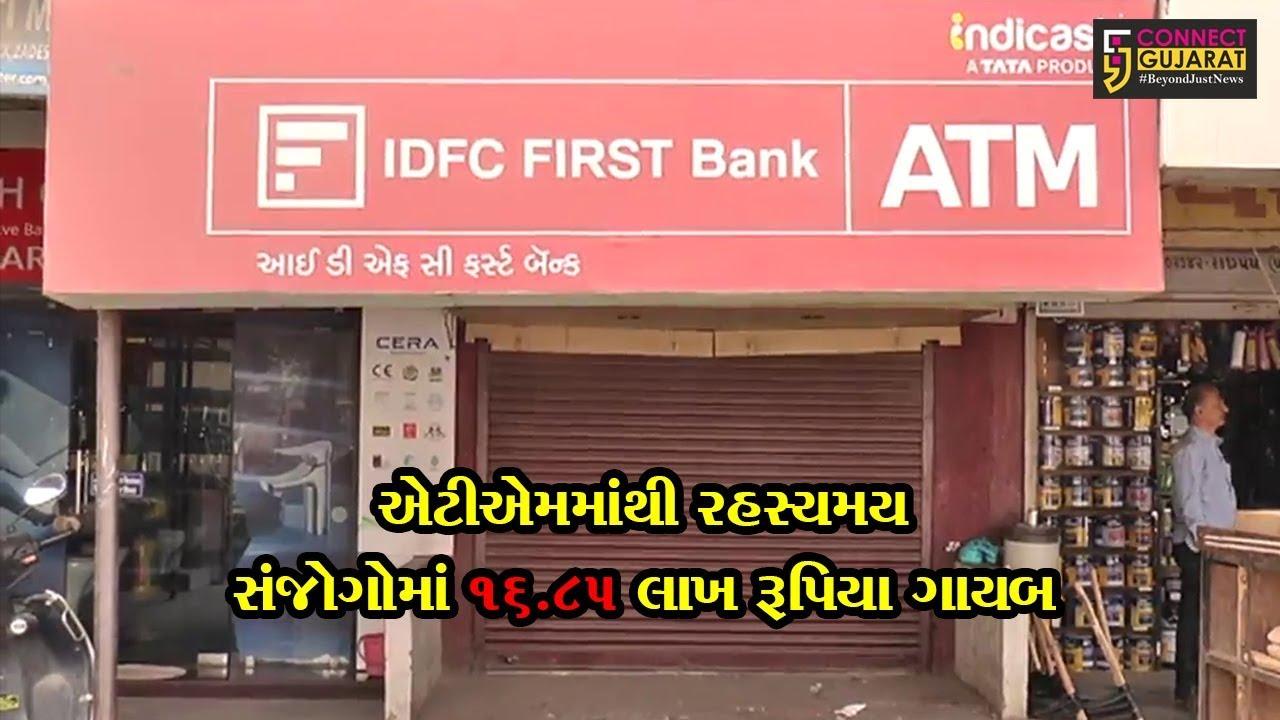 ભરૂચ : IDFC બેંકના એટીએમમાંથી 16.85 લાખ રૂા.ની ચોરી, તપાસનો ધમધમાટ