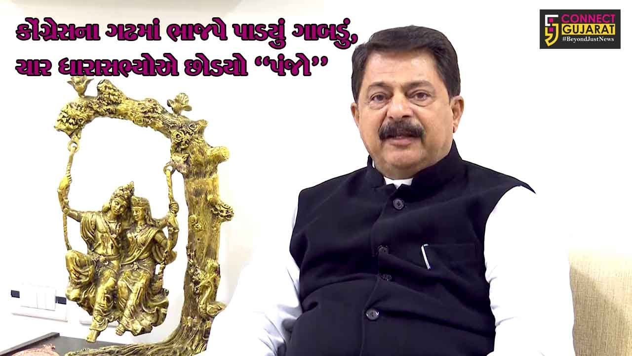 ગુજરાત કોંગ્રેસમાં ભુકંપ : ચાર ધારાસભ્યોના રાજીનામા અધ્યક્ષે સ્વીકાર્યા