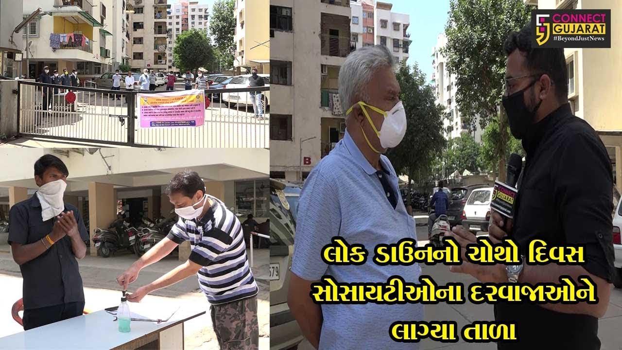 """અમદાવાદ : સોસાયટીઓની બહાર લાગ્યા"""" No Entry""""ના બોર્ડ, કનેકટ ગુજરાતનું રીયાલીટી ચેક"""