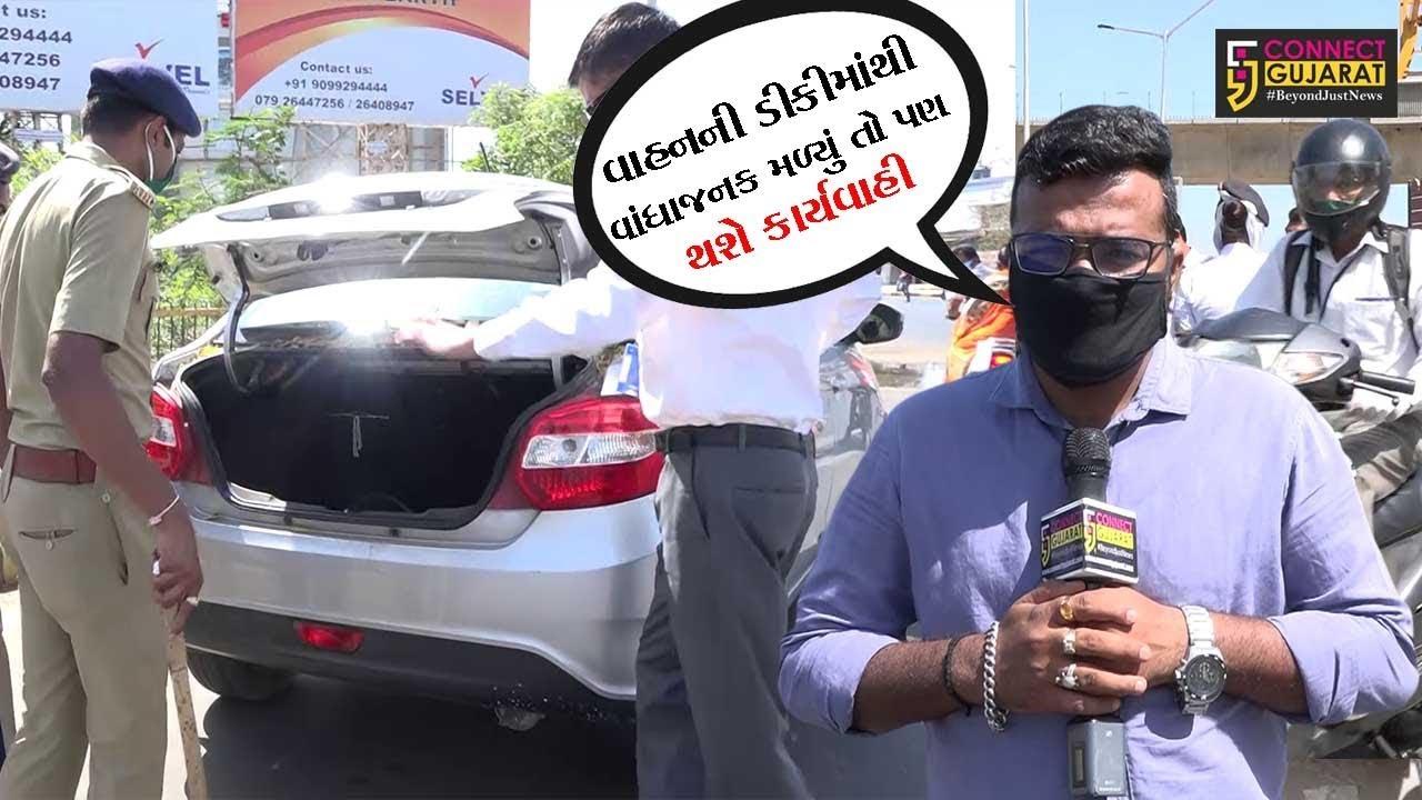 અમદાવાદ : શહેરના દરેક સર્કલ પર પોલીસ બંદોબસ્ત, કનેકટ ગુજરાતે કર્યું રીયાલીટી ચેકિંગ