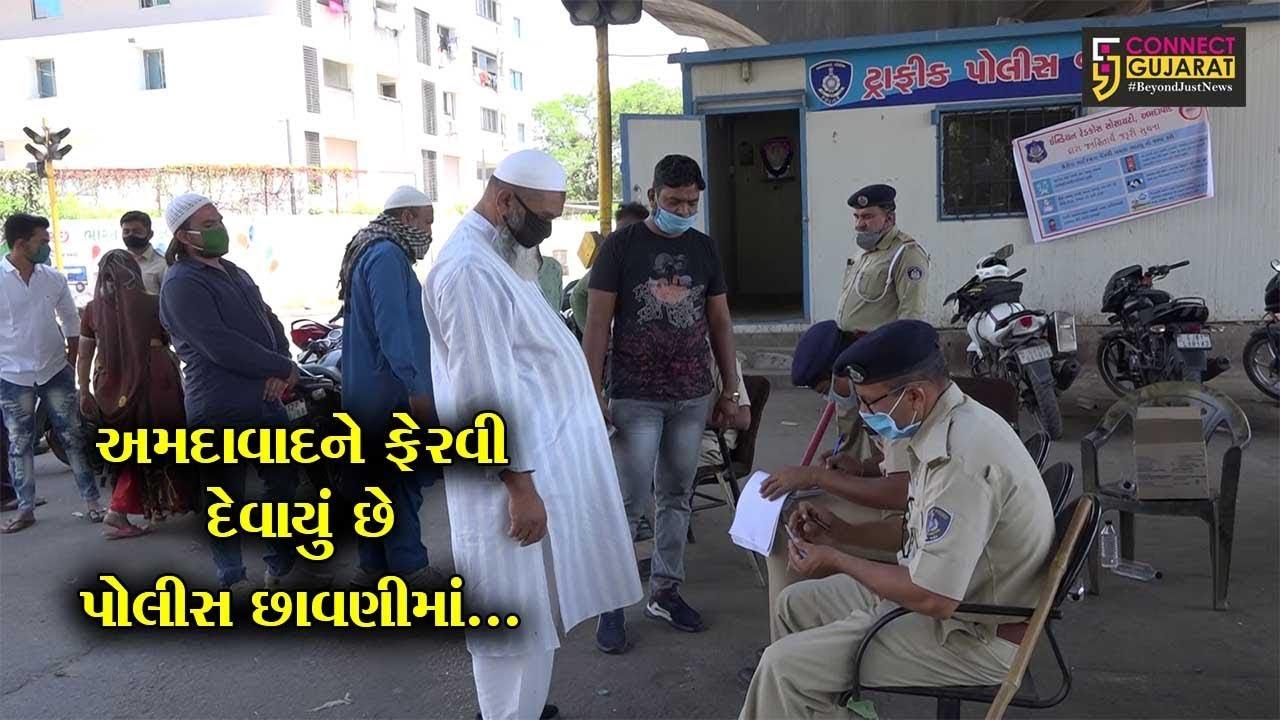 અમદાવાદ : જમાલપુર બ્રિજ નજીક પોલીસ કરી રહી છે સઘન ચેકિંગ, બહાર નીકળતા પહેલા વિચારજો