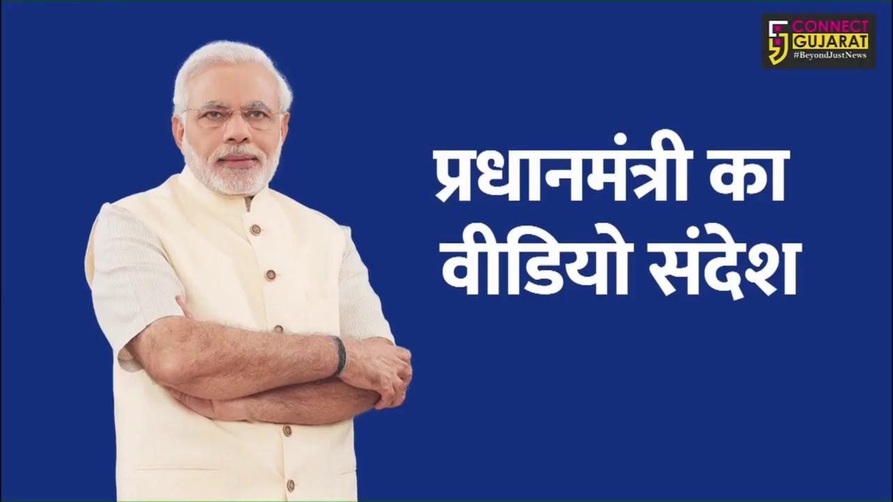 લોકડાઉનના નવમાં દિવસે PM મોદીએ દેશ પાસે માગી 9 મિનિટ, 5 એપ્રિલે રાત્રે 9 કલાકે જોવા મળશે નવી સામૂહિકતા